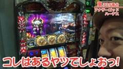 #270 嵐・梅屋のスロッターズ☆ジャーニー/三重★前編/動画