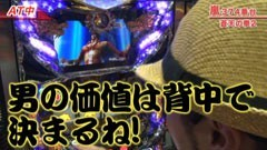 #276 嵐・梅屋のスロッターズ☆ジャーニー/埼玉県★前編/動画