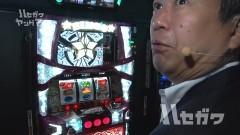 #13 ハセガワヤング/ヴヴヴW/HEY鏡/SPビンゴリバース/動画