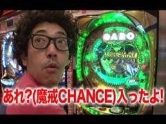 #69 黄昏☆びんびん物語CR牙狼鋼/パチスロマクロス/動画