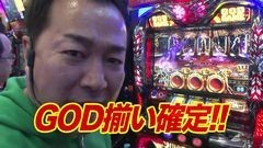 #168 黄昏☆びんびん物語/GANTZ/ハーデス/凱旋/天下一閃/動画