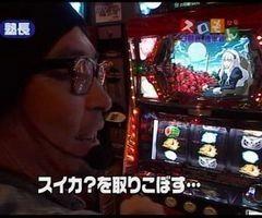 #24 魚拓&塾長のスロもんパチスロ創聖のアクエリオン/動画