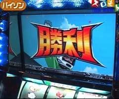 #67 魚拓&塾長のスロもん押忍!番長2/モンキーターン/動画