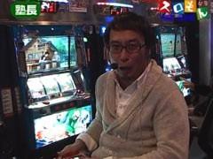 #68 魚拓&塾長のスロもん押忍!番長2/モンキーターン/動画