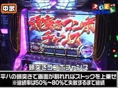 #87 魚拓&塾長のスロもんスカイラブ4/パチスロ鉄拳 デビルVer/動画