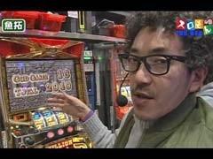 #109 魚拓&塾長のスロもんバジリスク �U/SLOT牙狼/ミリゴ/動画