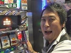 #115 魚拓&塾長のスロもんミリゴZEUS/魁!!男塾/SLOT牙狼/動画