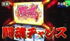#120 魚拓&塾長のスロもんアントニオ猪木/新鬼武者 再臨/動画