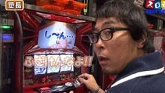 #131 魚拓&塾長のスロもん /クランキーコレクション/ミリオンゴッド ZEUS/動画