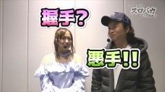 #10 スロバカ/剛衛門/YASUDA7/ファンジャグ/動画
