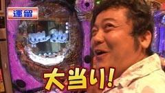 #11 ペアパチ/リング運命の日/サイボーグ009 絆/神獣王/動画