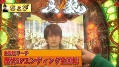 #3 ペアパチ/CRルパン三世消されたルパン/CR牙狼 FINAL/動画