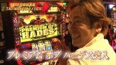 #666 射駒タケシの攻略スロットVII/アナザーゴッドハーデス/動画