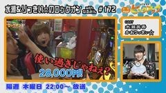 白河雪菜のパチテレ!チャンネルガイドVOL15/動画