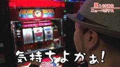 #351 嵐・梅屋のスロッターズ☆ジャーニー/兵庫県★後半/動画