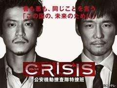 CRISIS 公安機動捜査隊特捜班 PRムービー�@/動画