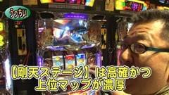 #237 パチバト「19シーズン」/サラ番/マイジャグラー�U/ラブ嬢/動画