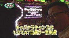 #277 パチバト「20シーズン」/ニューキングハナハナ-30/ラブ嬢/動画