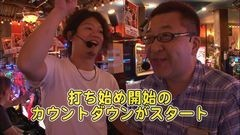 #341 パチバト「23シーズン」/強敵/ちゃま喝/凱旋/動画