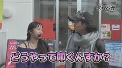 #1しんのすけのスロバカwith由美子/押忍!番長3/バジ絆/動画