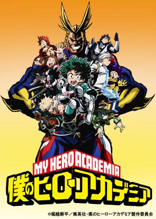僕のヒーローアカデミア PV/動画