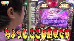 #457 打チくる!?/アナザーゴッドハーデス 前編/動画