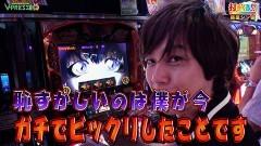 #487 打チくる!?/HANABI 他 後編/動画