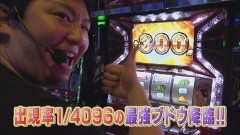 #10 会議汁/天下一閃1200/パチスロラブ嬢/動画