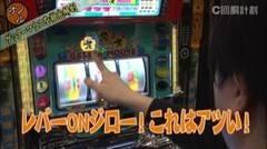 #23 スロじぇくとC/ゲッターマウス/動画