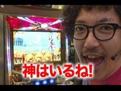#53 黄昏☆びんびん物語�ミリオンゴッド/パチスロモンスターハンター/動画