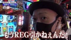 #121 嵐と松本/吉宗3/動画