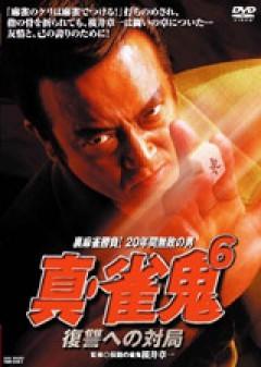 真・雀鬼6 復讐の対局/動画