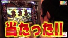 #408 打チくる!?/秘宝伝 〜伝説への道〜 後編/動画