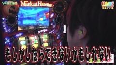 #434 打チくる!?/マジカルハロウィン5 前編/動画