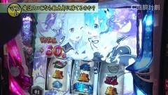 #98 スロじぇくとC/スロ冬ソナ/Reゼロ/ディスクアップ/ちゃま喝/動画