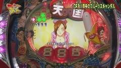 #56 マニアの遺言/CR及川奈央のフルーツスキャンダルSD2/動画