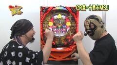 #36 マニアの遺言/真・十勇士/動画