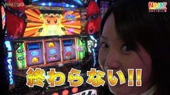 #2 打チくる!?/緑ドン キラメキ!炎のオーロラ伝説/動画