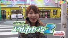 #17 打チくる!?/パチスロ 交響詩篇 エウレカセブン2/動画