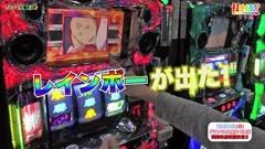 #18 打チくる!?/パチスロ 交響詩篇 エウレカセブン2/動画