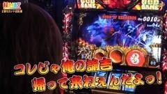 #70 打チくる!?/アナザーゴッドハーデス/吉宗/動画