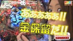 #79 打チくる!?/ぱちんこキン肉マン 夢の超人タッグ編/動画