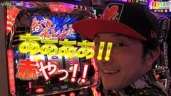#81 打チくる!?/パチスロ北斗の拳 転生の章/動画