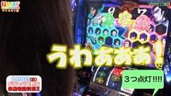 #87 打チくる!?/SLOTバジリスク〜甲賀忍法帖〜絆/動画