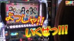 #89 打チくる!?/パチスロ モンキーターン�U/動画