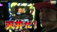 #104 打チくる!?/パチスロ 餓狼伝説PREMIUM/動画