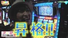 #205 打チくる!?/サラリーマン金太郎 出世街道編/動画