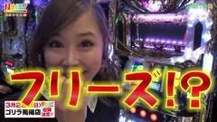 #215 打チくる!?/パチスロ アラジン AII/動画