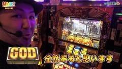#260 打チくる!?/ミリオンゴッド-神々の凱旋-/動画