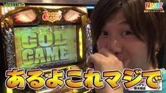#263 打チくる!?/ミリオンゴッド-神々の凱旋-/動画